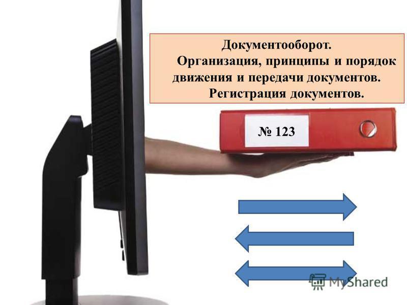 Документооборот. Организация, принципы и порядок движения и передачи документов. Регистрация документов. 123