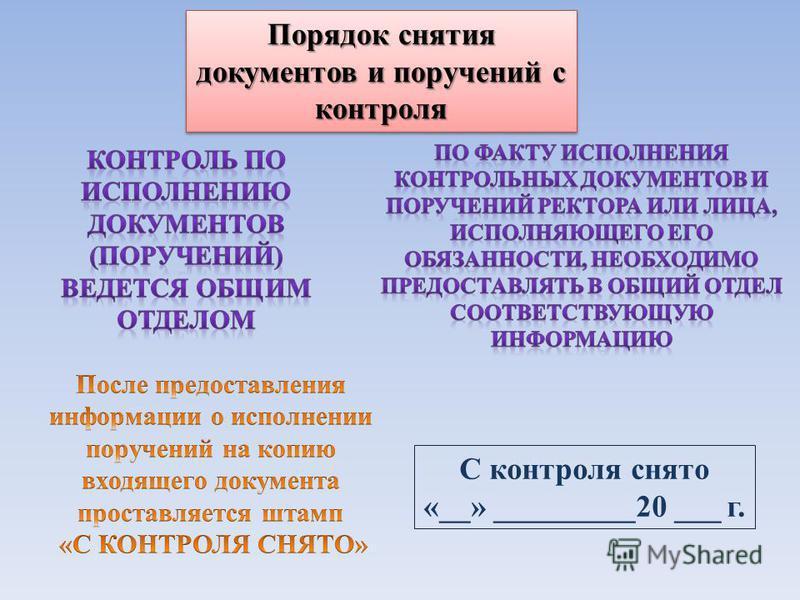 Порядок снятия документов и поручений с контроля С контроля снято «__» _________20 ___ г.