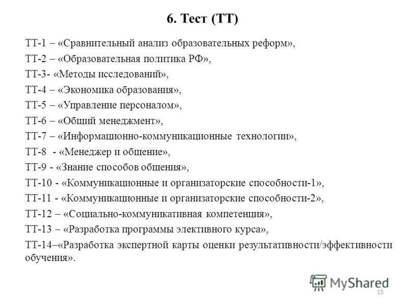 6. Тест (ТТ) ТТ-1 – «Сравнительный анализ образовательных реформ», ТТ-2 – «Образовательная политика РФ», ТТ-3- «Методы исследований», ТТ-4 – «Экономика образования», ТТ-5 – «Управление персоналом», ТТ-6 – «Общий менеджмент», ТТ-7 – «Информационно-ком