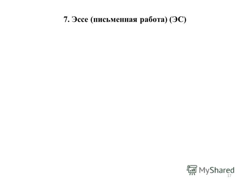 7. Эссе (письменная работа) (ЭС) 17