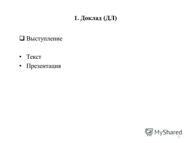 1. Доклад (ДЛ) Выступление Текст Презентация 5