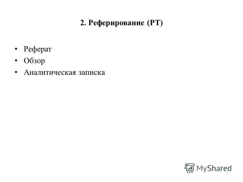 2. Реферирование (РТ) Реферат Обзор Аналитическая записка 7