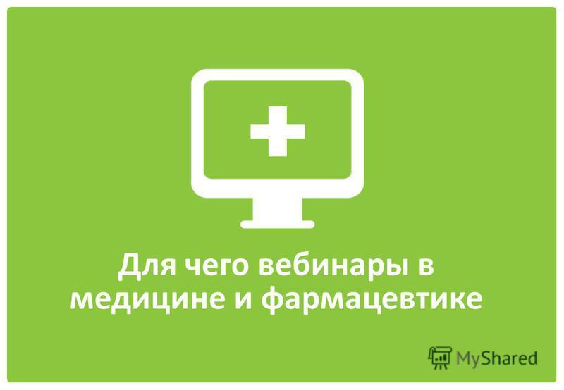 Для чего вебинары в медицине и фармацевтике