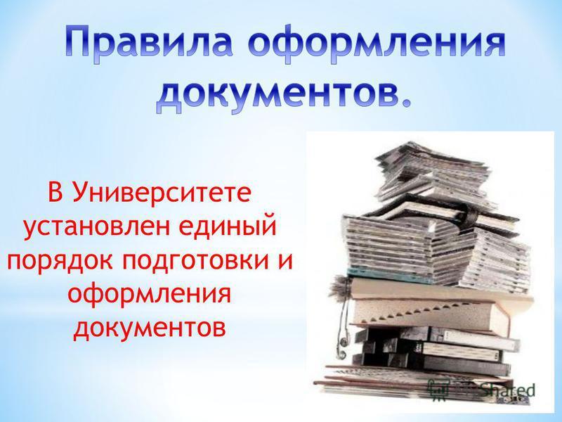 В Университете установлен единый порядок подготовки и оформления документов