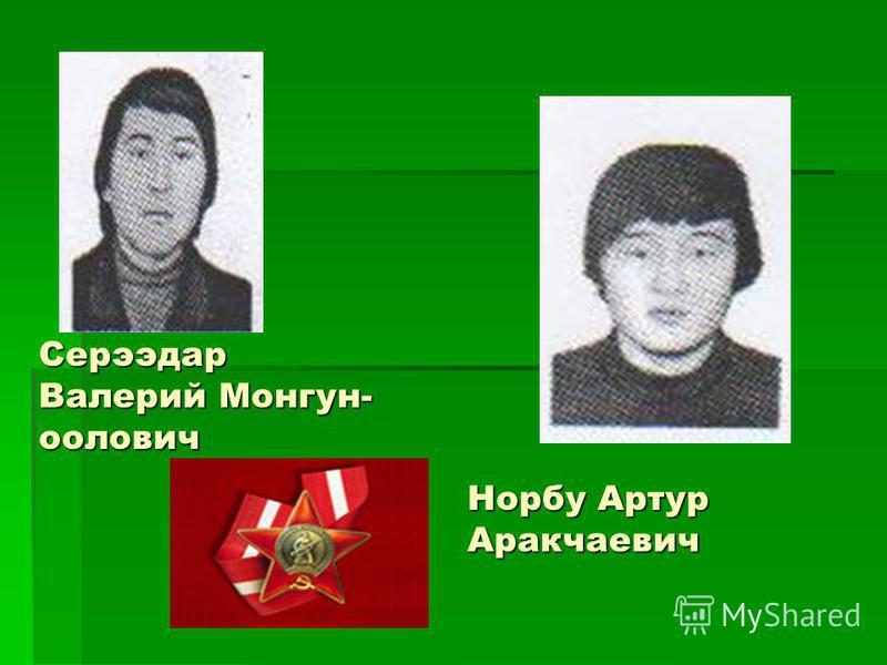 Норбу Артур Аракчаевич Серээдар Валерий Монгун- оолович