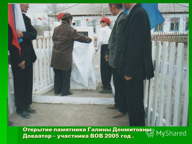 Открытие памятника Галины Донмитовны Доваатор – участника ВОВ 2005 год.