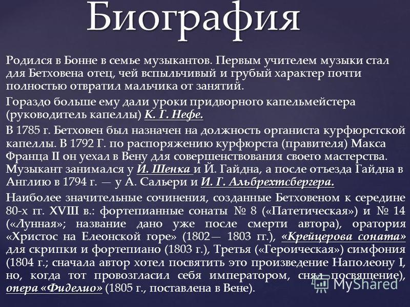 { Бетховен Людвиг Ван (17701827)Подготовила: Шилова Анна 7 «Г»