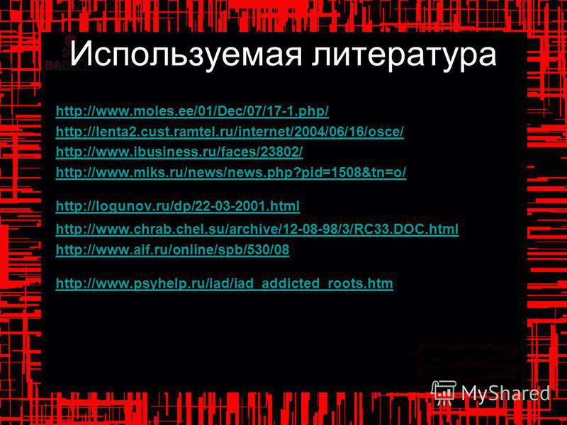 12 Используемая литература http://www.moles.ee/01/Dec/07/17-1.php/http://www.moles.ee/01/Dec/07/17-1.php/ http://lenta2.cust.ramtel.ru/internet/2004/06/16/osce/ http://www.ibusiness.ru/faces/23802/ http://www.miks.ru/news/news.php?pid=1508&tn=o/ http