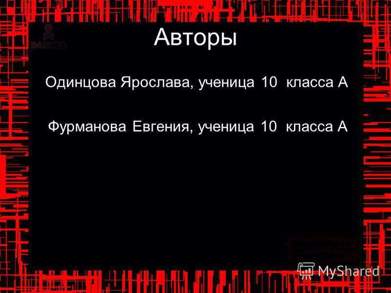 13 Авторы Одинцова Ярослава, ученица 10 класса А Фурманова Евгения, ученица 10 класса А