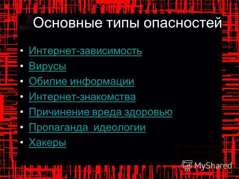 2 Основные типы опасностей Интернет-зависимость Вирусы Обилие информации Интернет-знакомства Причинение вреда здоровью Пропаганда идеологии Хакеры
