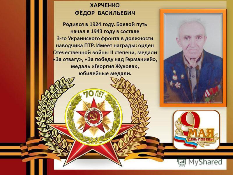 ФЛЯГИН АЛЕКСАНДР ТИМОФЕЕВИЧ Родился 22 апреля 1926 года. Призван на фронт в 1943 году. Воевал на 3-м Белорусском фронте. Старшина. Имеет награды: орден Отечественной войны II степени, медаль «За победу над Германией.