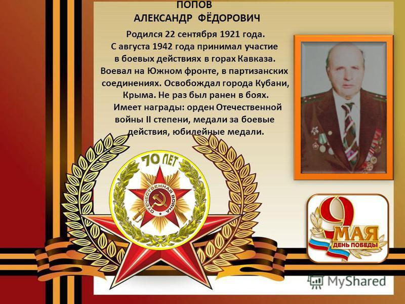 ОРЛОВ СЕМЁН ПРОКОПЬЕВИЧ Родился 18 августа 1925 года. Принимал участие в боевых действиях против японских захватчиков по освобождению Маньчжурии. Служил на Забайкальском фронте под командованием маршала Малиновского в 12-й воздушной армии 47-й авиаци