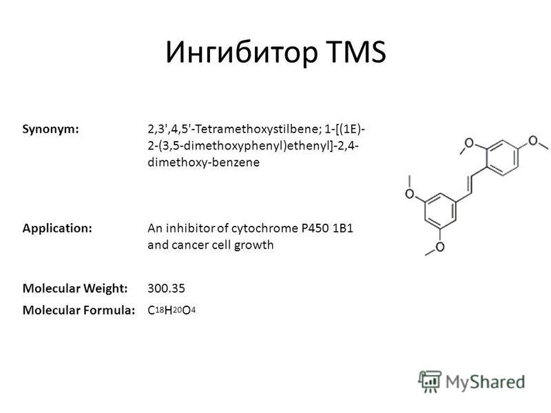 Ингибитор TMS Synonym:2,3',4,5'-Tetramethoxystilbene; 1-[(1E)- 2-(3,5-dimethoxyphenyl)ethenyl]-2,4- dimethoxy-benzene Application:An inhibitor of cytochrome P450 1B1 and cancer cell growth Molecular Weight:300.35 Molecular Formula:C 18 H 20 O 4