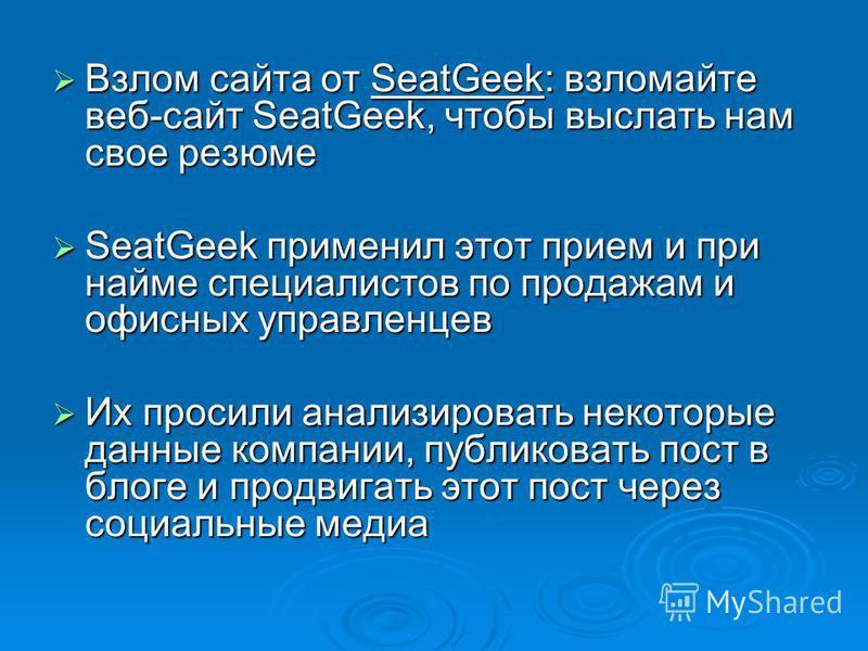 Взлом сайта от SeatGeek: взломайте веб-сайт SeatGeek, чтобы выслать нам свое резюме Взлом сайта от SeatGeek: взломайте веб-сайт SeatGeek, чтобы выслать нам свое резюме SeatGeek применил этот прием и при найме специалистов по продажам и офисных управл