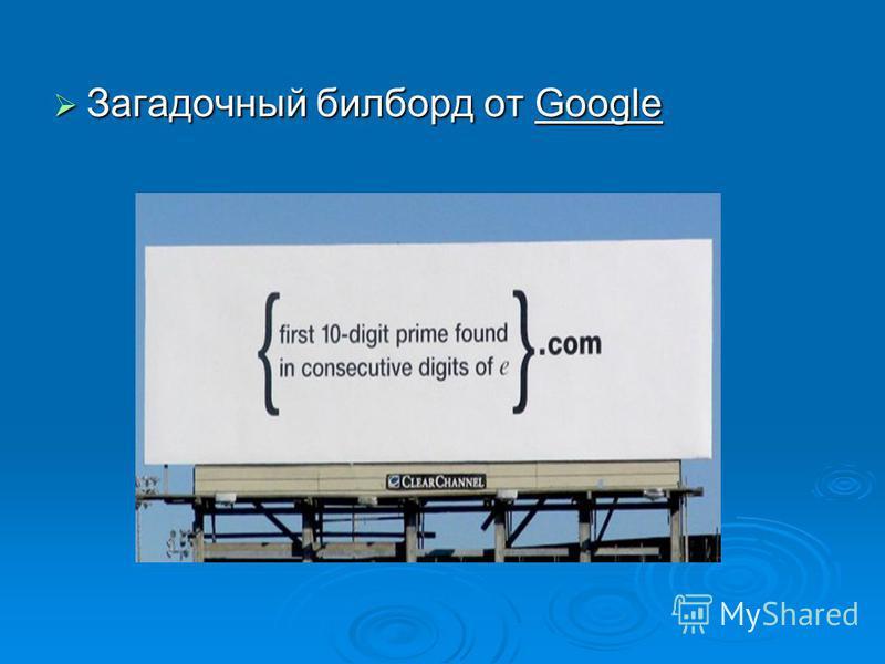 Загадочный билборд от Google Загадочный билборд от Google