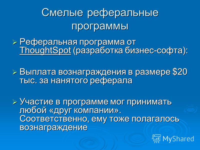Смелые реферальные программы Реферальная программа от ThoughtSpot (разработка бизнес-софта): Реферальная программа от ThoughtSpot (разработка бизнес-софта): Выплата вознаграждения в размере $20 тыс. за нанятого реферала Выплата вознаграждения в разме