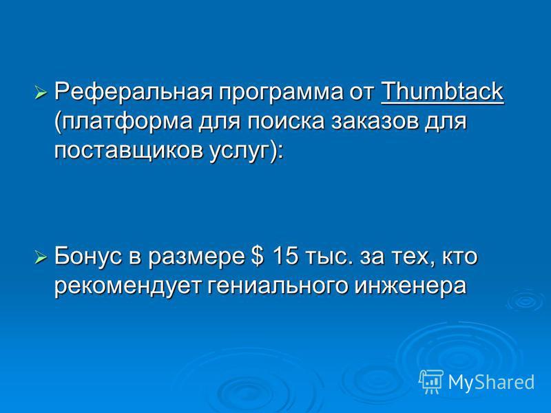 Реферальная программа от Thumbtack (платформа для поиска заказов для поставщиков услуг): Реферальная программа от Thumbtack (платформа для поиска заказов для поставщиков услуг): Бонус в размере $ 15 тыс. за тех, кто рекомендует гениального инженера Б