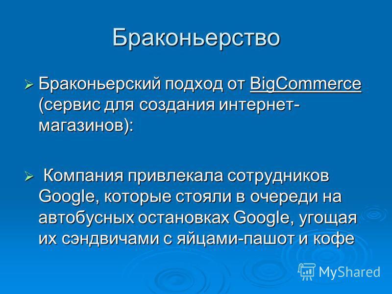 Браконьерство Браконьерский подход от BigCommerce (сервис для создания интернет- магазинов): Браконьерский подход от BigCommerce (сервис для создания интернет- магазинов): Компания привлекала сотрудников Google, которые стояли в очереди на автобусных