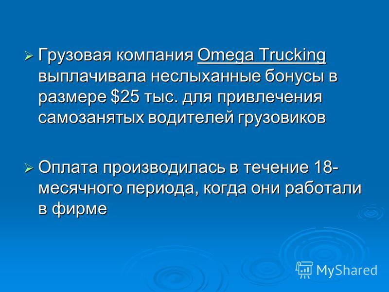 Грузовая компания Omega Trucking выплачивала неслыханные бонусы в размере $25 тыс. для привлечения самозанятых водителей грузовиков Грузовая компания Omega Trucking выплачивала неслыханные бонусы в размере $25 тыс. для привлечения самозанятых водител
