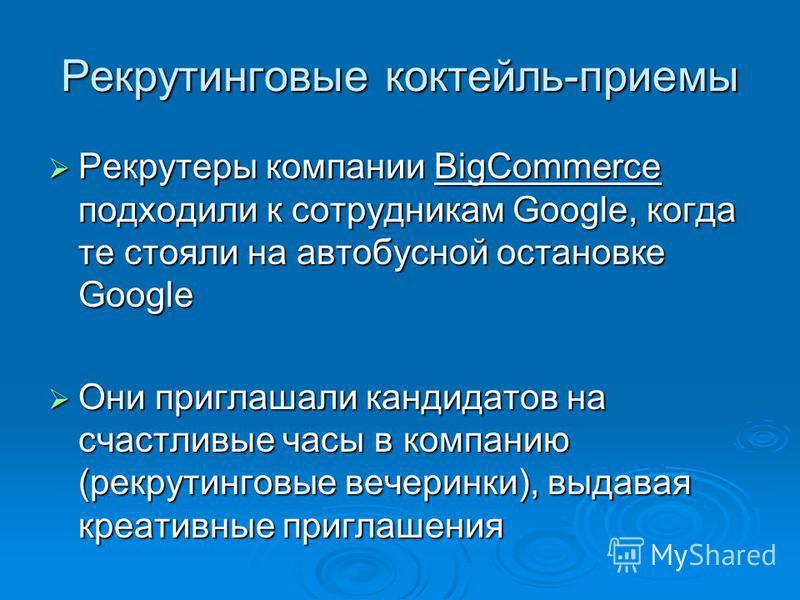 Рекрутинговые коктейль-приемы Рекрутеры компании BigCommerce подходили к сотрудникам Google, когда те стояли на автобусной остановке Google Рекрутеры компании BigCommerce подходили к сотрудникам Google, когда те стояли на автобусной остановке Google