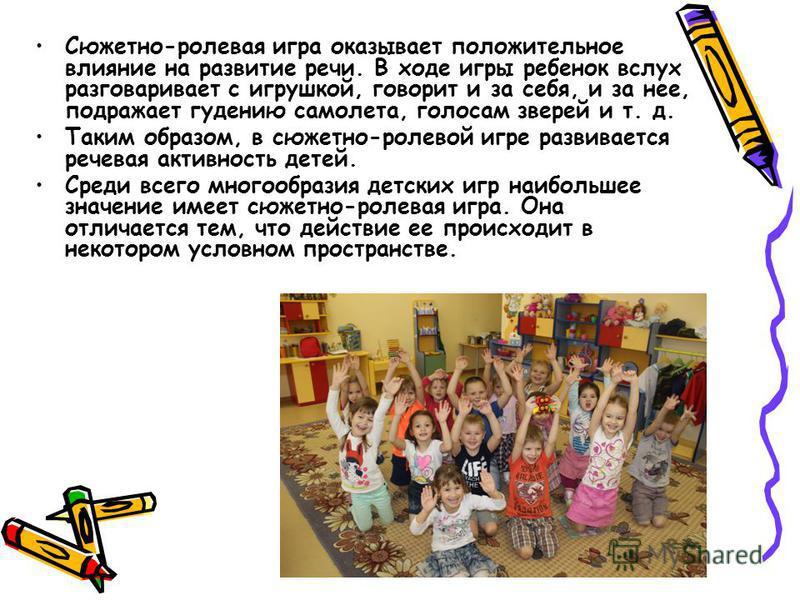 Сюжетно-ролевая игра оказывает положительное влияние на развитие речи. В ходе игры ребенок вслух разговаривает с игрушкой, говорит и за себя, и за нее, подражает гудению самолета, голосам зверей и т. д. Таким образом, в сюжетно-ролевой игре развивает