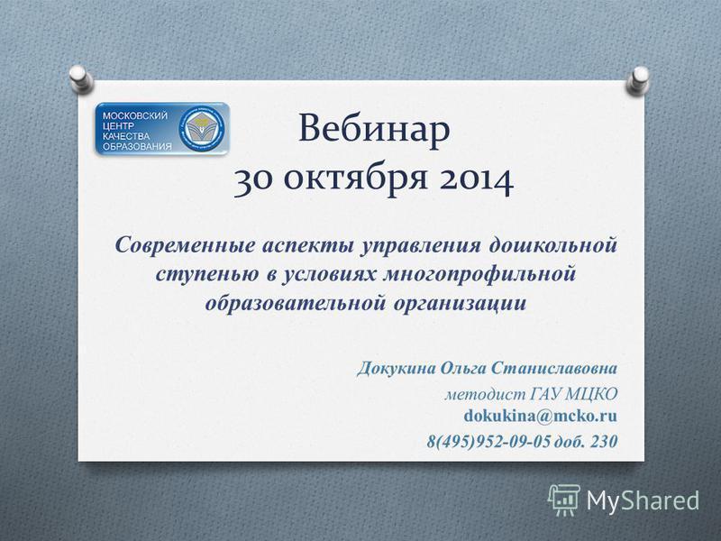 Вебинар 30 октября 2014 Современные аспекты управления дошкольной ступенью в условиях многопрофильной образовательной организации