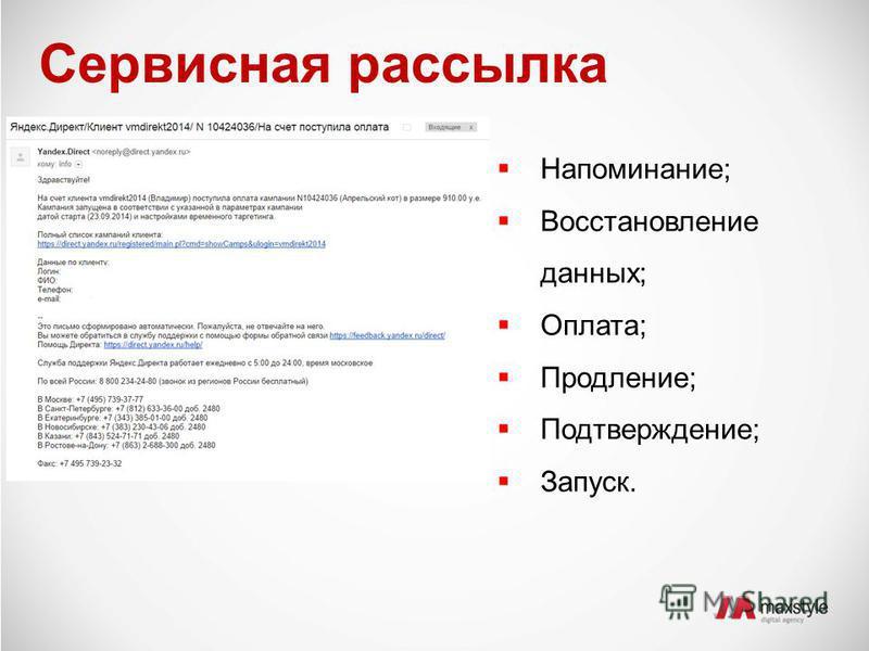 Сервисная рассылка Напоминание; Восстановление данных; Оплата; Продление; Подтверждение; Запуск.
