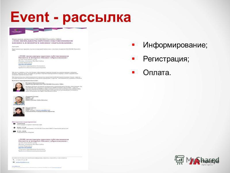 Event - рассылка Информирование; Регистрация; Оплата.
