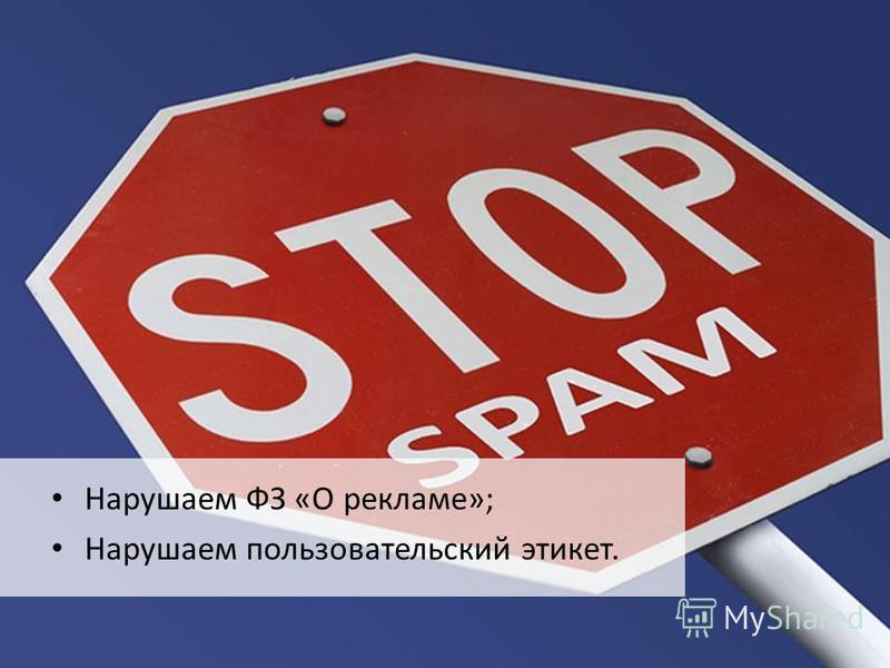Нарушаем ФЗ «О рекламе»; Нарушаем пользовательский этикет.