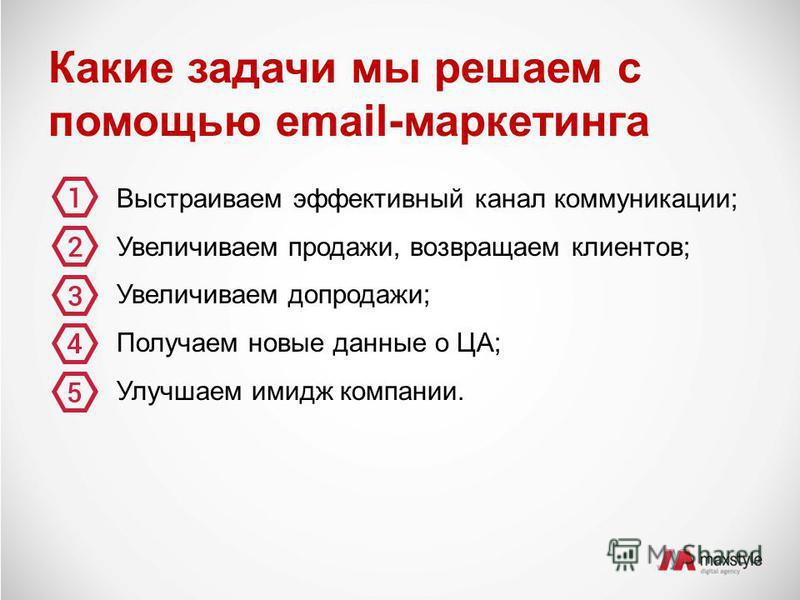 Какие задачи мы решаем с помощью email-маркетинга Выстраиваем эффективный канал коммуникации; Увеличиваем продажи, возвращаем клиентов; Увеличиваем до продажи; Получаем новые данные о ЦА; Улучшаем имидж компании.