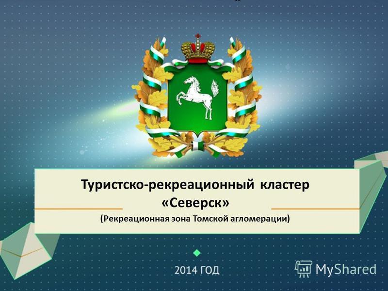 Туристско-рекреационный кластер «Северск» (Рекреационная зона Томской агломерации)