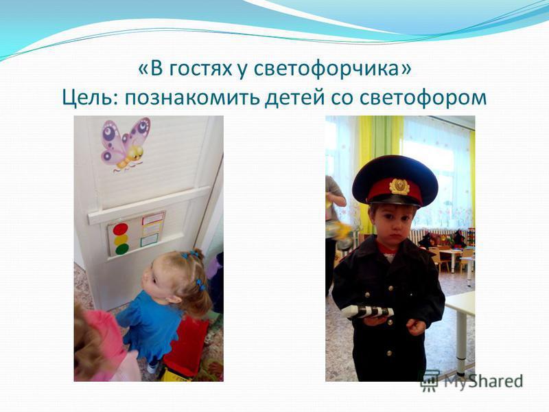«В гостях у светофорчика» Цель: познакомить детей со светофором