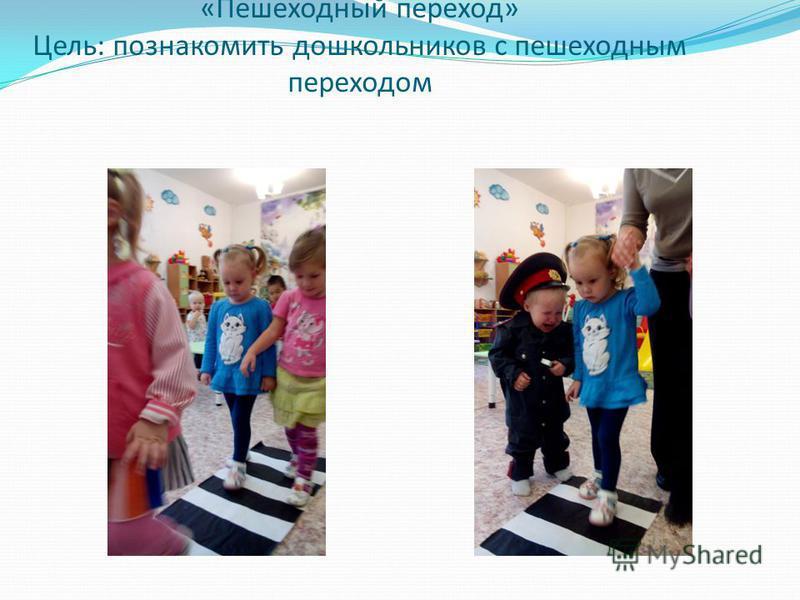 «Пешеходный переход» Цель: познакомить дошкольников с пешеходным переходом