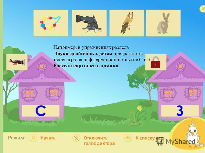 Например, в упражнениях раздела Звуки-двойняшки, детям предлагаются такая игра на дифференциацию звуков С и З: Рассели картинки в домики