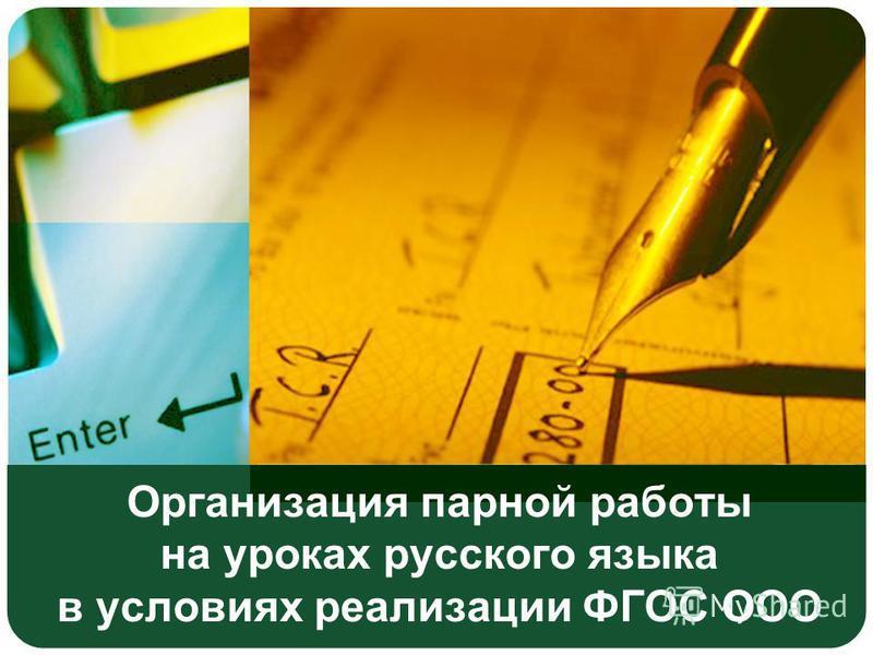 Организация парной работы на уроках русского языка в условиях реализации ФГОС ООО