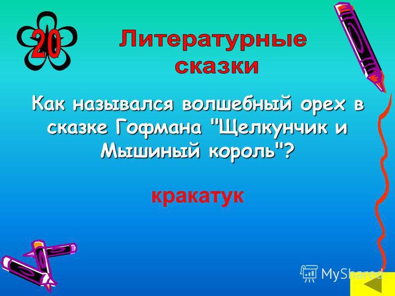 Какого цвета был последний лепесток цветика-семицветика в сказке В. Катаева? Голубой