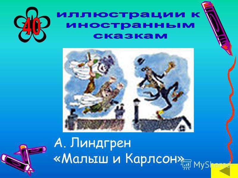 С. Экзюпери «Маленький Принц»