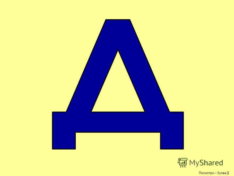 Посмотри – буква Д