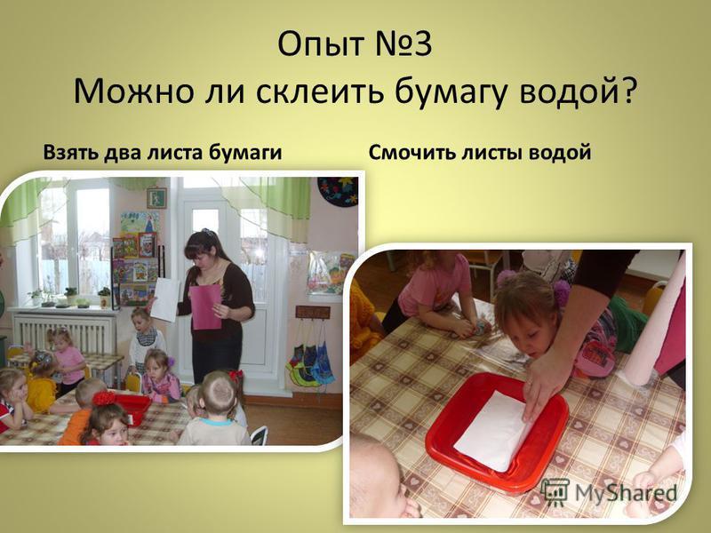 Опыт 3 Можно ли склеить бумагу водой? Взять два листа бумаги Смочить листы водой