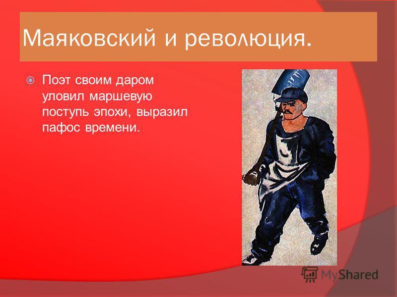 Маяковский и революция. Поэт своим даром уловил маршевую поступь эпохи, выразил пафос времени.