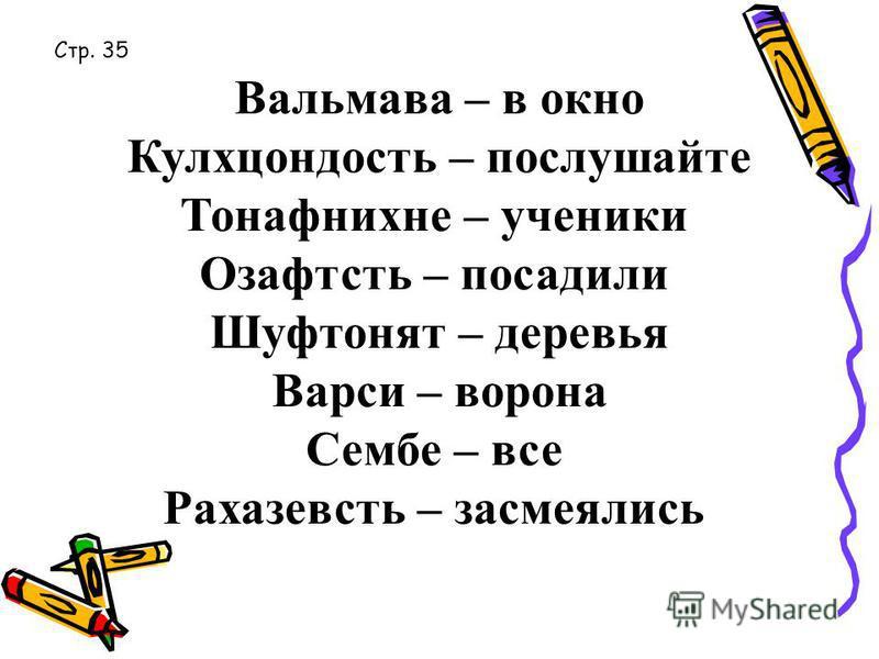 Вальмава – в окно Кулхцондость – послушайте Тонафнихне – ученики Озафтсть – посадили Шуфтонят – деревья Варси – ворона Сембе – все Рахазевсть – засмеялись Стр. 35