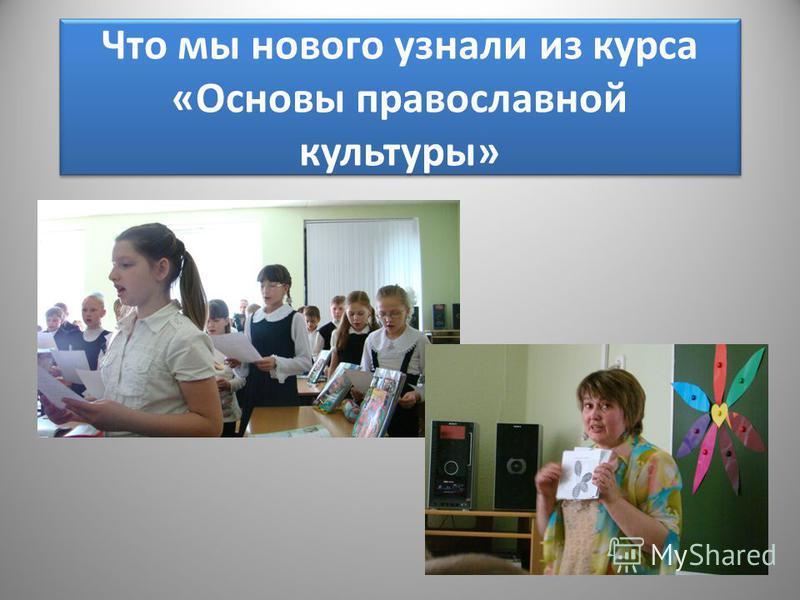 Что мы нового узнали из курса «Основы православной культуры»