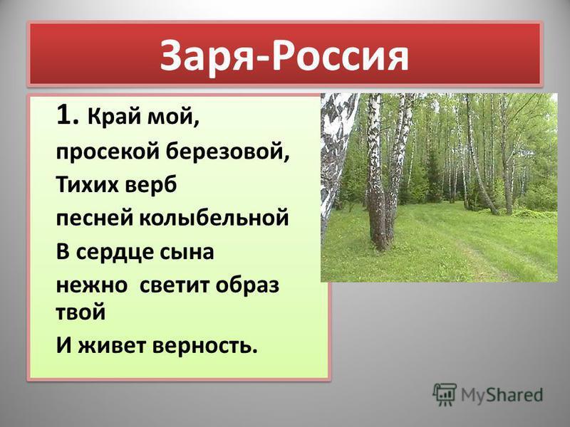 Заря-Россия