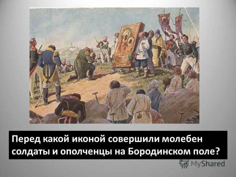 Перед какой иконой совершили молебен солдаты и ополченцы на Бородинском поле?