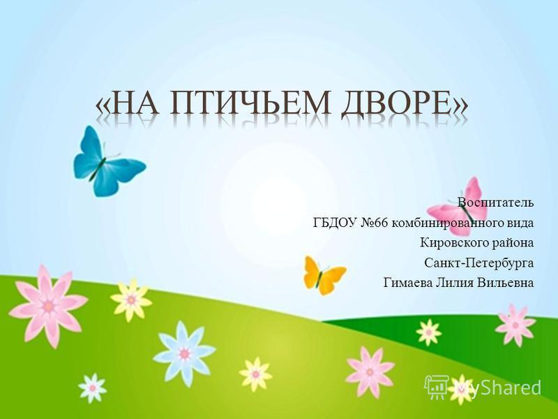 Воспитатель ГБДОУ 66 комбинированного вида Кировского района Санкт-Петербурга Гимаева Лилия Вильевна