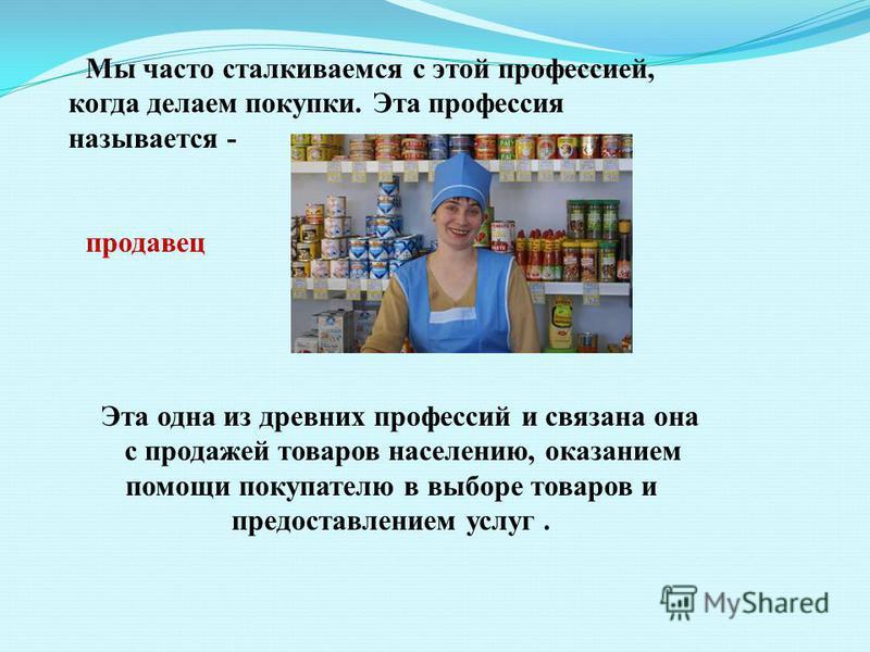 Продавец глазами школьников Подготовила Лымарева Наталья Ученица 8 класса МОУ ВСШ 2