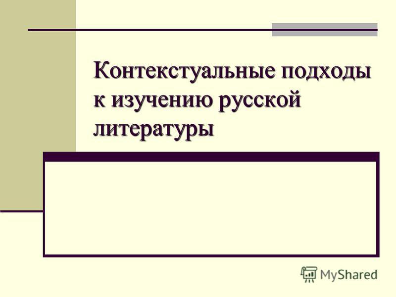 Контекстуальные подходы к изучению русской литературы