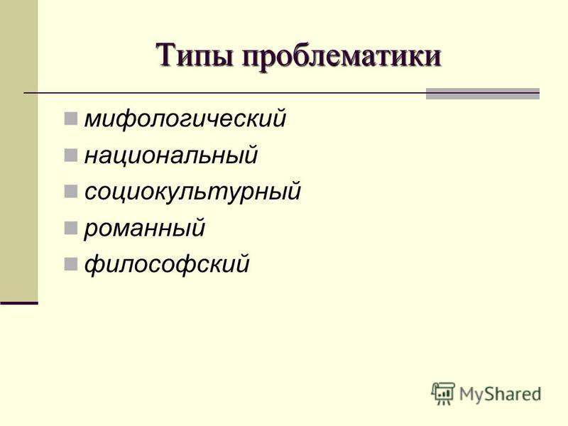 Типы проблематики мифологический национальный социокультурный романный философский