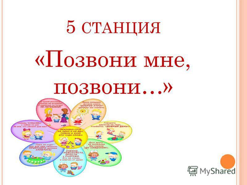 5 СТАНЦИЯ «Позвони мне, позвони…»
