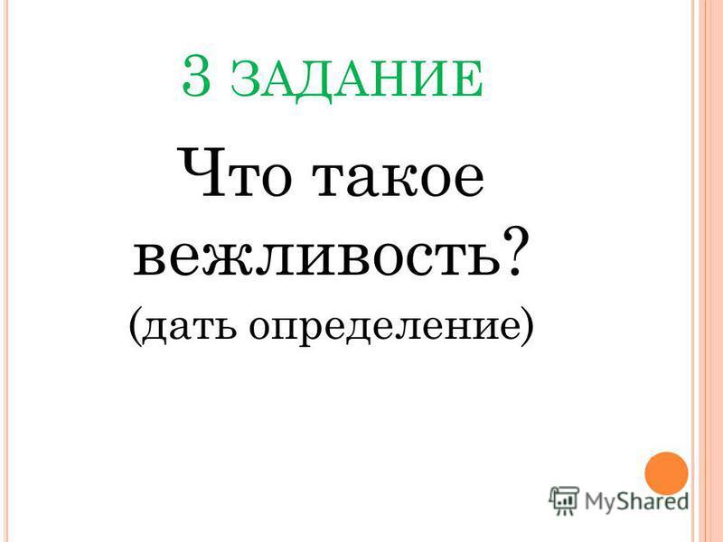 3 ЗАДАНИЕ Что такое вежливость? (дать определение)